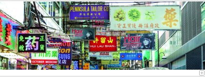 Businesses sign board in Hong Kong